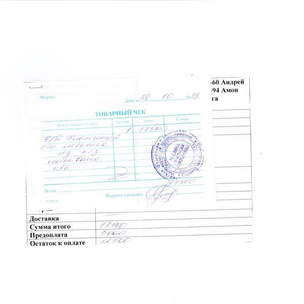 чек 100 диванофь