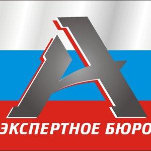 А-ЭКСПЕРТНОЕ БЮРО, ООО