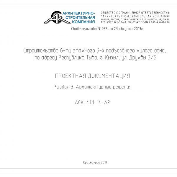 Альбом проектной документации (заказывали в АСК-Красноярск)