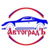 Автоградъ