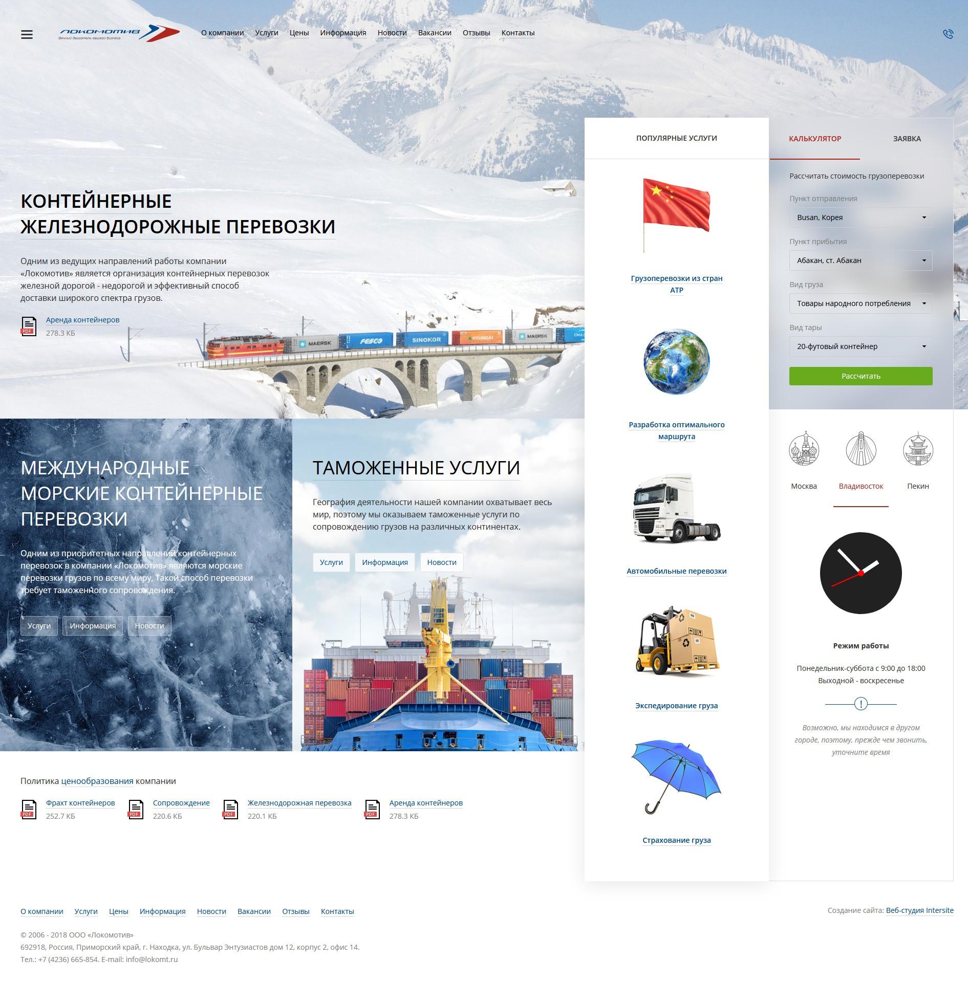 Создание сайта владивосток отзывы какую программу для создания сайта выбрать