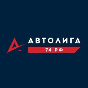 АВТОЛИГА74.РФ