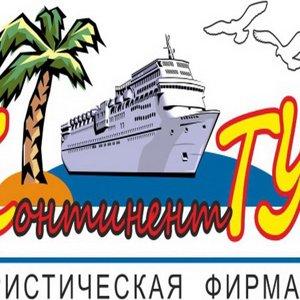 Континент-Тур