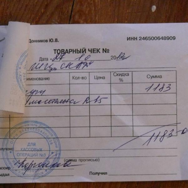Фото чека, подтверждающее оплату услуг в шиносервисе Скад по адресу: г.Красноярск, ул.Кравченко д.8