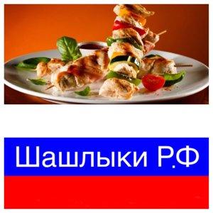 Шашлыки Р.Ф