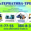 Альтернатива-Трейд, ООО
