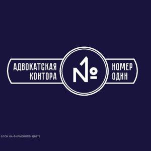 """КА """"Адвокатская контора №1"""""""