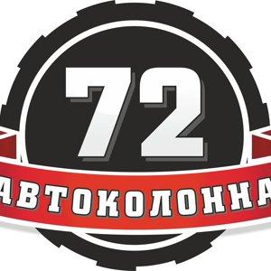 Авто Колонна72