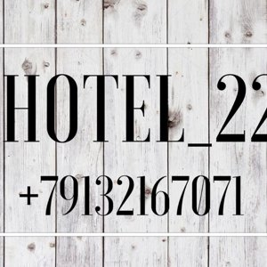 Чкалов & HOTEL-22