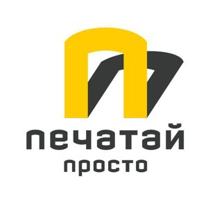 ПЕЧАТАЙ-ПРОСТО