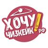 Хочучизкейк.рф
