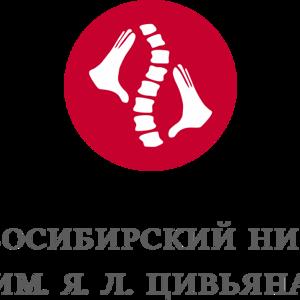 Новосибирский НИИ травматологии и ортопедии им. Я.Л. Цивьяна Минздрава России