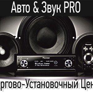 Авто & Звук PRO